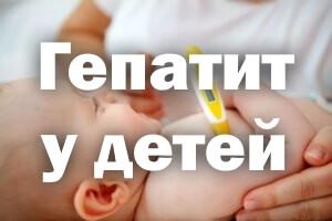 Удар по печени. О лечении гепатита C у детей